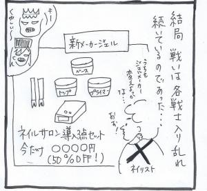 ネイリスト日記4-4
