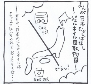 ネイリスト日記4-1